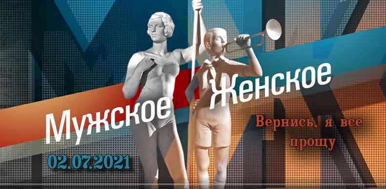 Мужское / Женское - Вернись, я все прощу от 02.07.2021