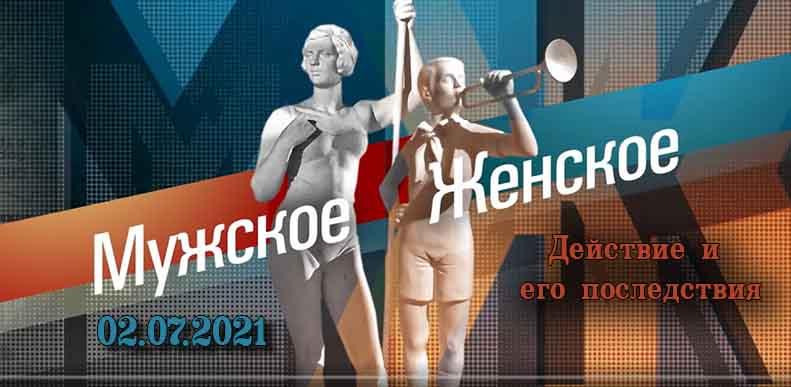 Мужское / Женское - Действие и его последствия от 02.07.2021