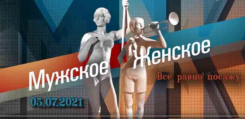 Мужское / Женское - Все равно посажу от 05.07.2021