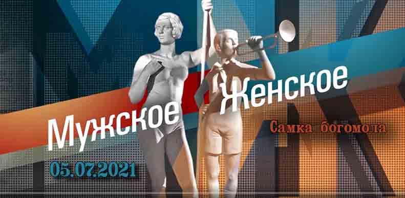 Мужское / Женское - Самка богомола от 05.07.2021