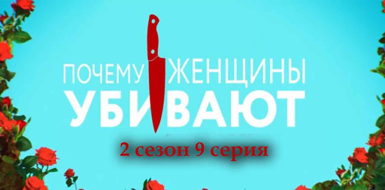 Почему женщины убивают 2 сезон 9 серия
