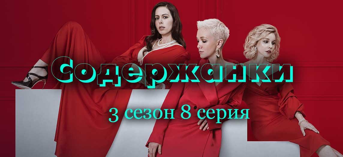 Содержанки 3 сезон 8 серия