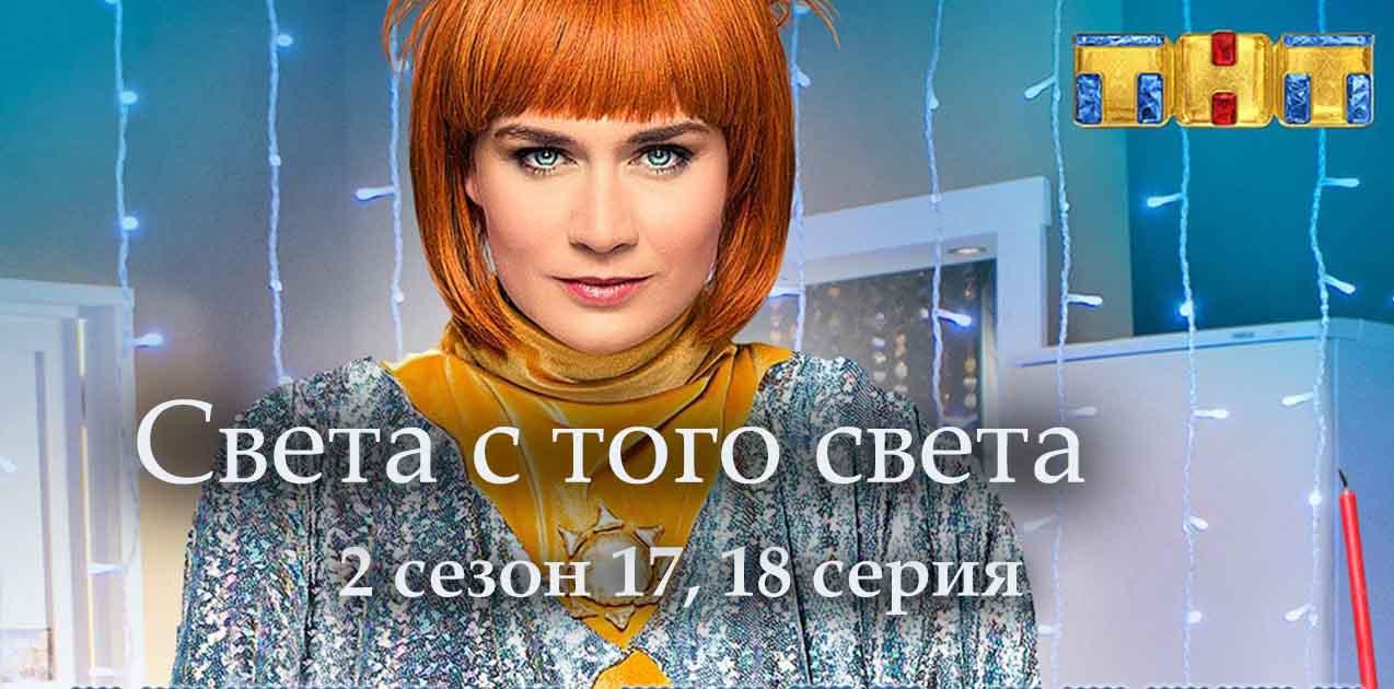 Света с того света 2 сезон 17, 18 серия