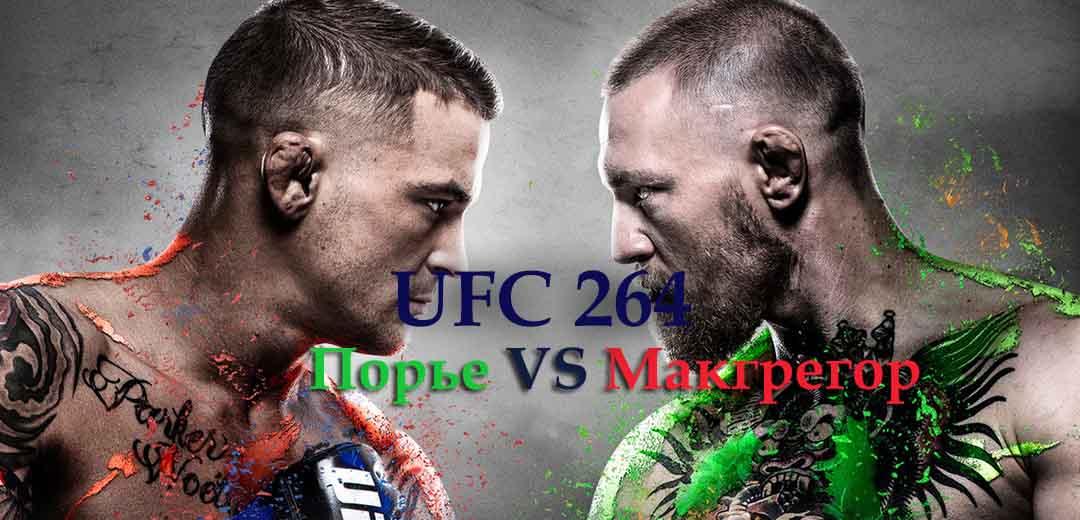 UFC 264: Дастин Порье - Конор Макгрегор