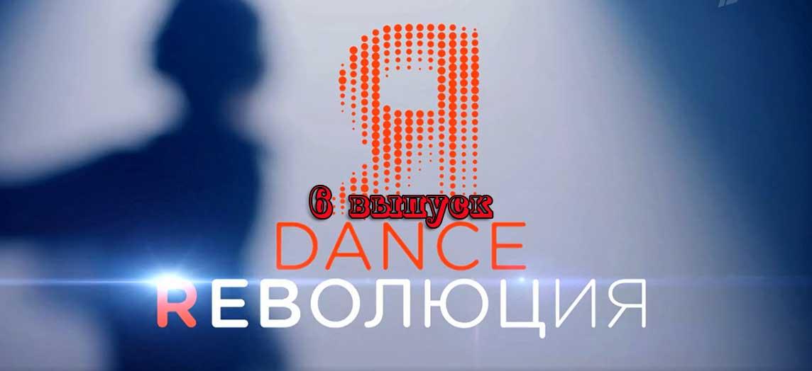 Dance Революция 6 выпуск 2 сезона