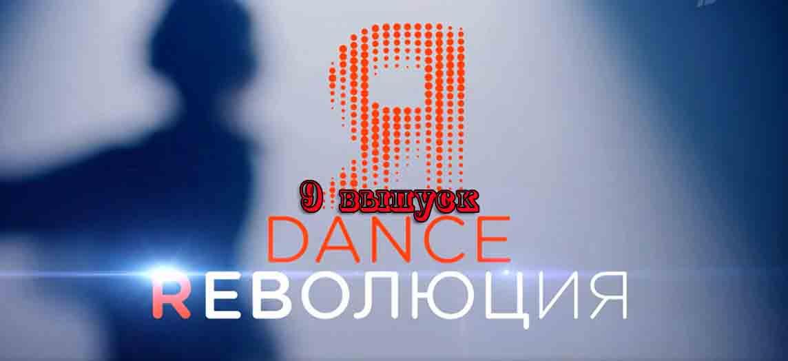 Dance Революция 8 выпуск 3 сезона