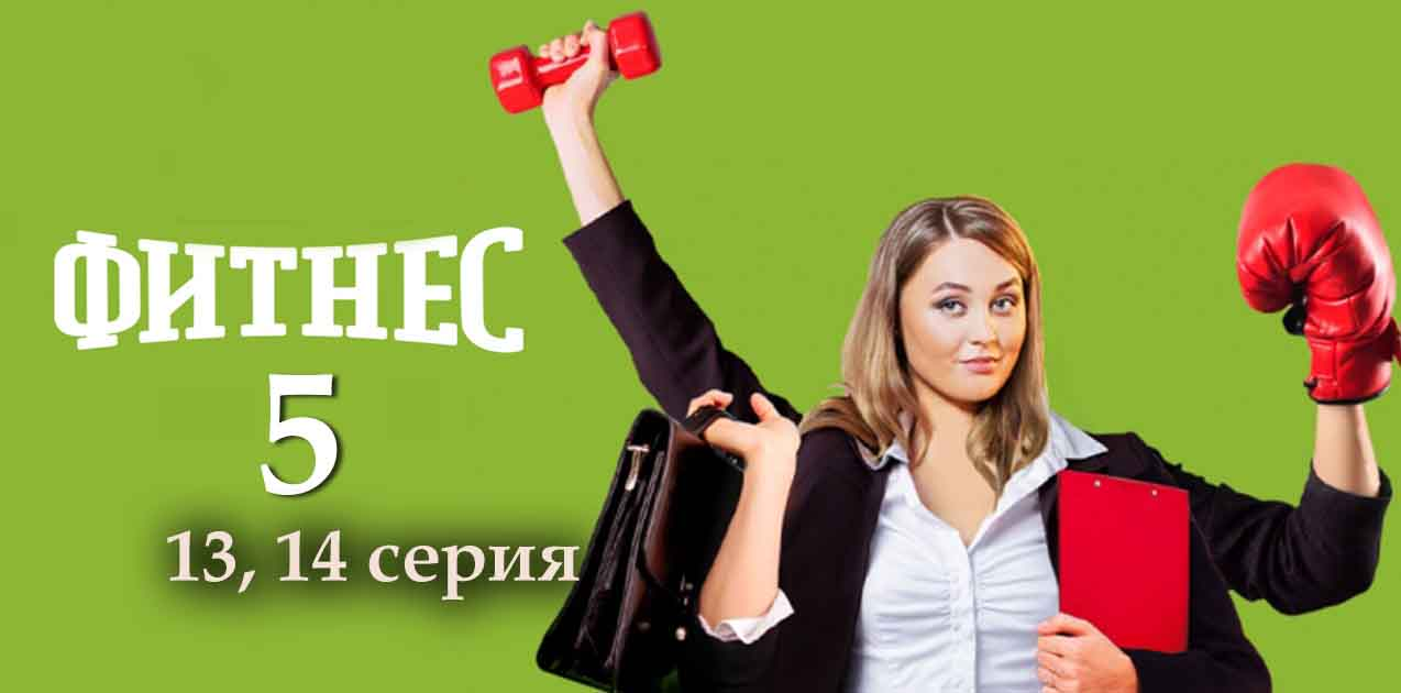 Фитнес 5 сезон 13-14 серия