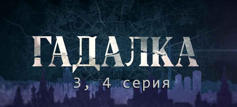 Гадалка 2 сезон 3 и 4 серия
