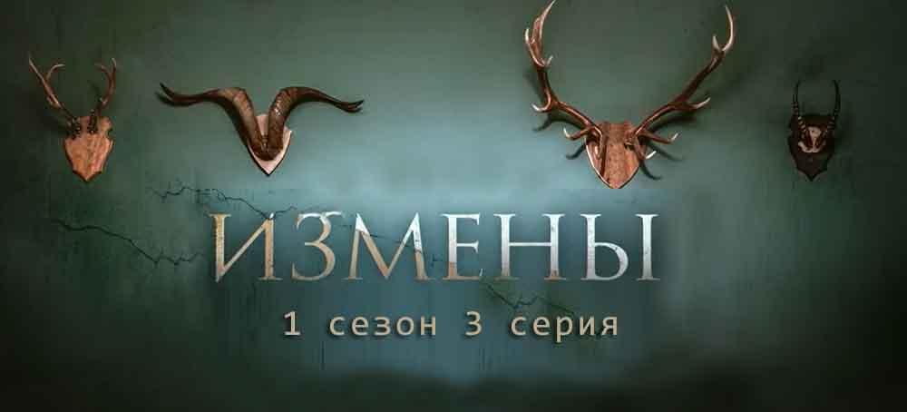 Измены 1 сезон 3 серия