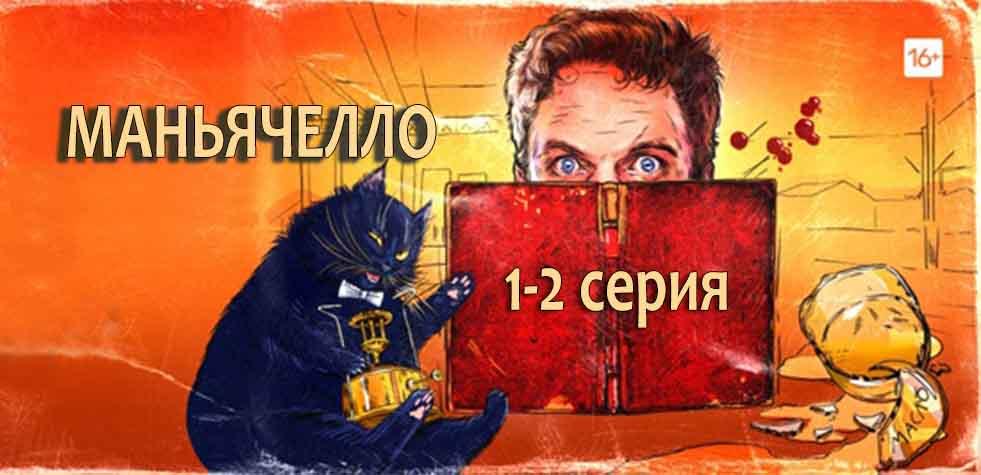 Маньячелло 1-2 серия