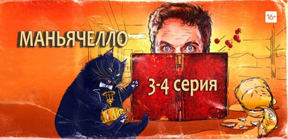 Маньячелло 3-4 серия