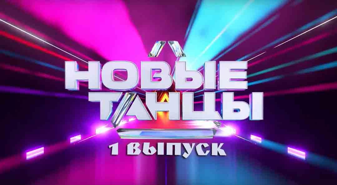Новые Танцы 1 сезон 1 выпуск