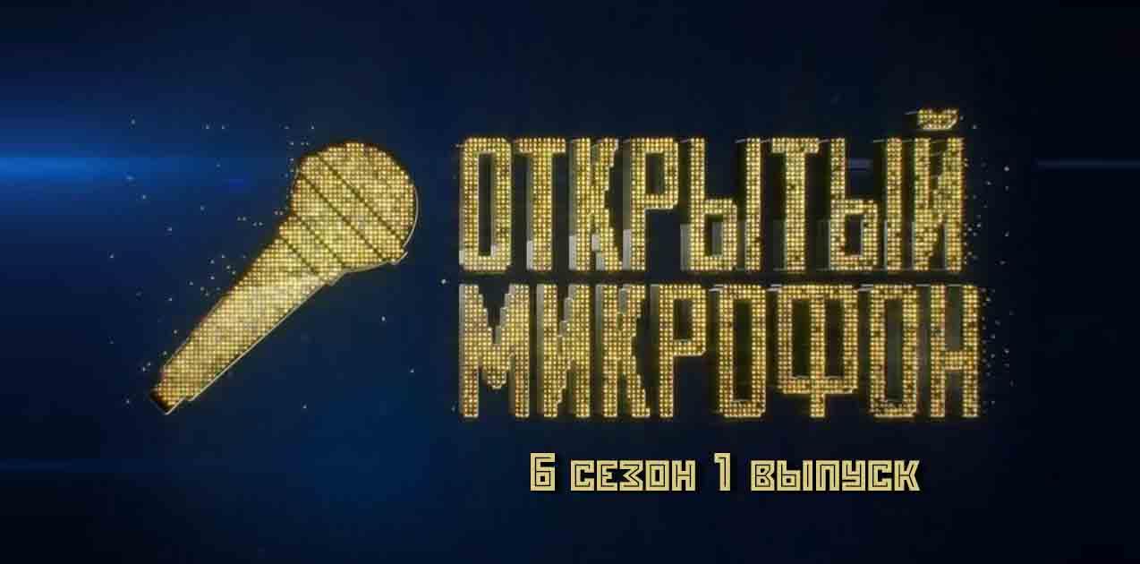 Открытый микрофон 6 сезон 1 выпуск