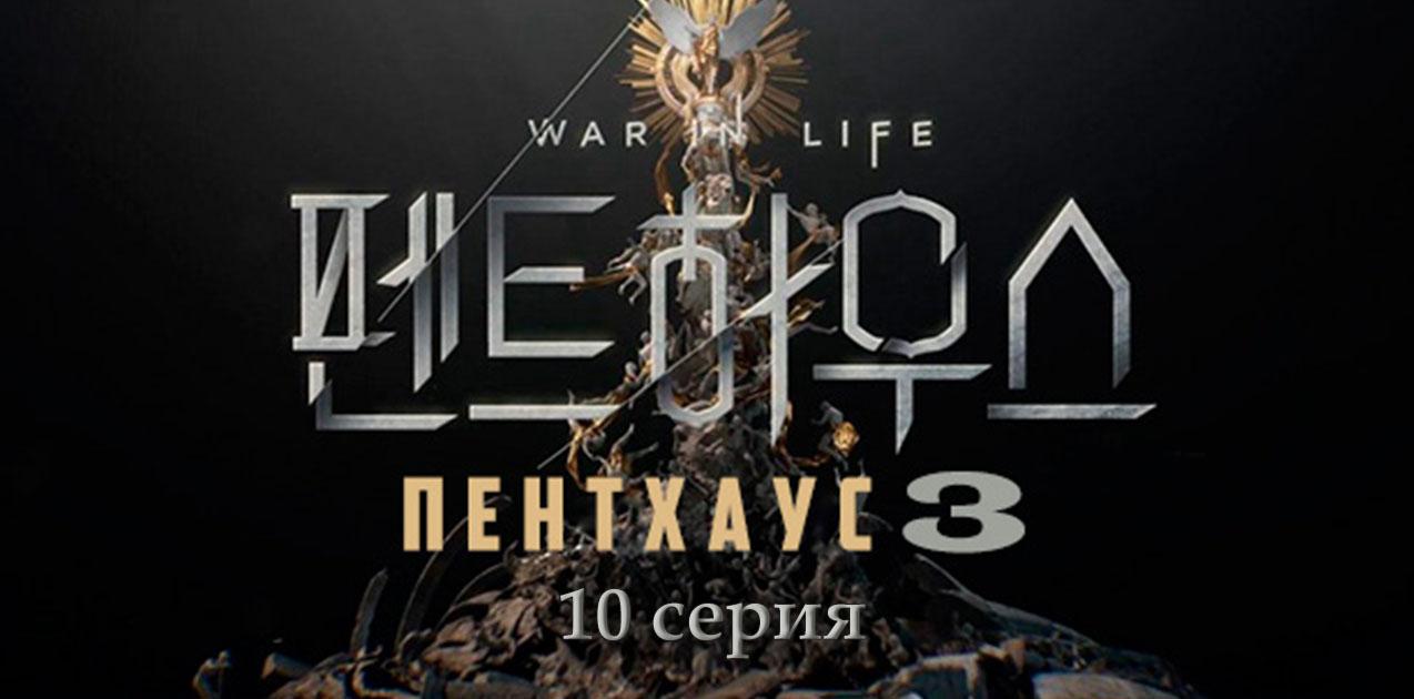 Пентхаус 3 сезон 10 серия