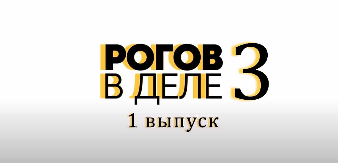 Рогов в деле 3 сезон 1 выпуск