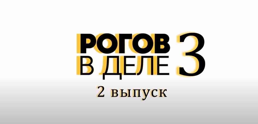 Рогов в деле 3 сезон 2 выпуск