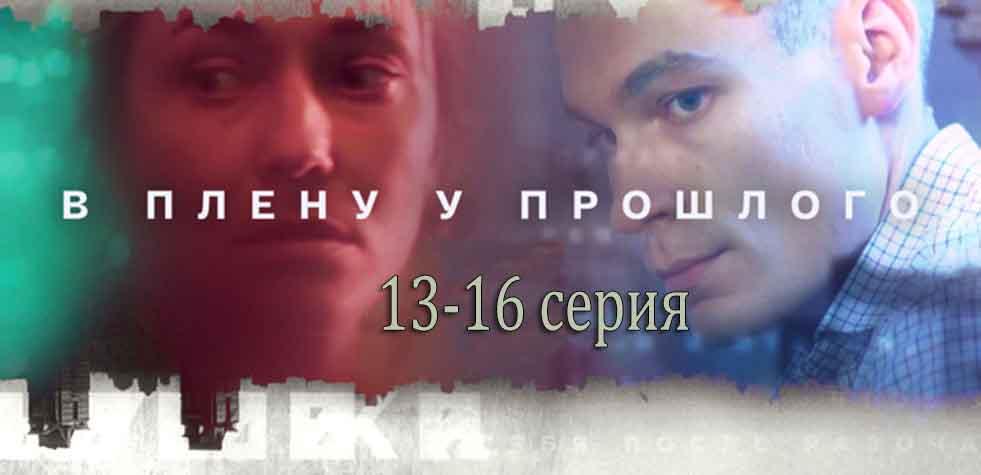 В плену у прошлого 13-16 серия