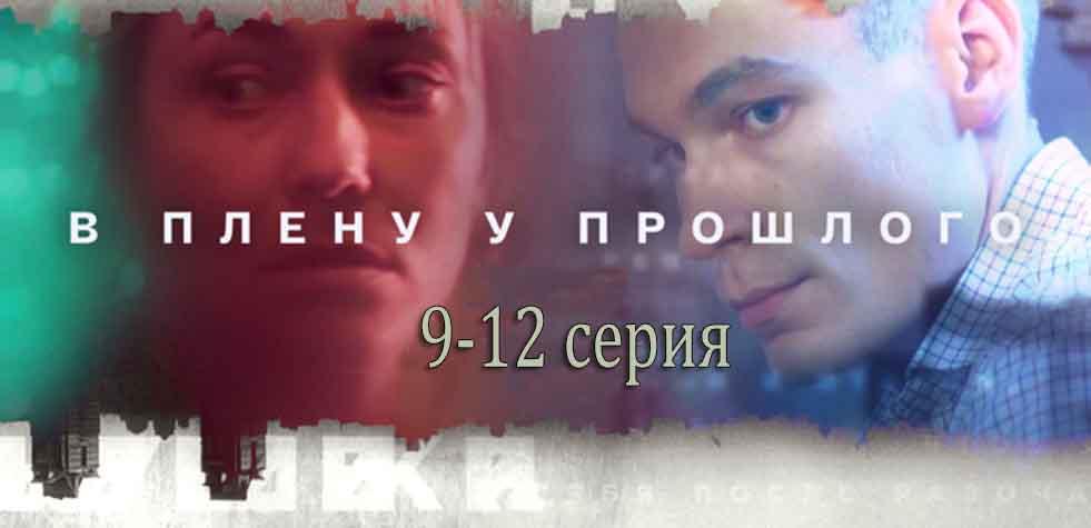 В плену у прошлого 9-12 серия