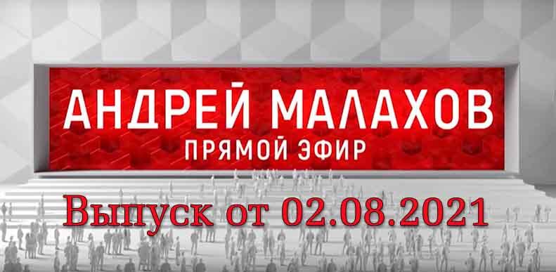 Андрей Малахов. Прямой эфир от 02.08.2021