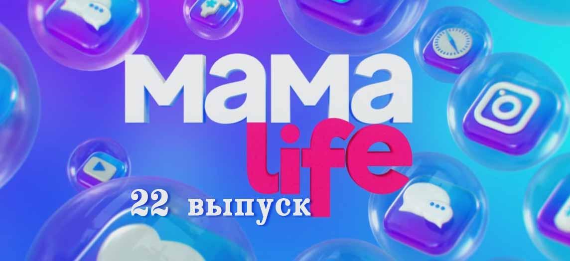 Мама Life 22 выпуск