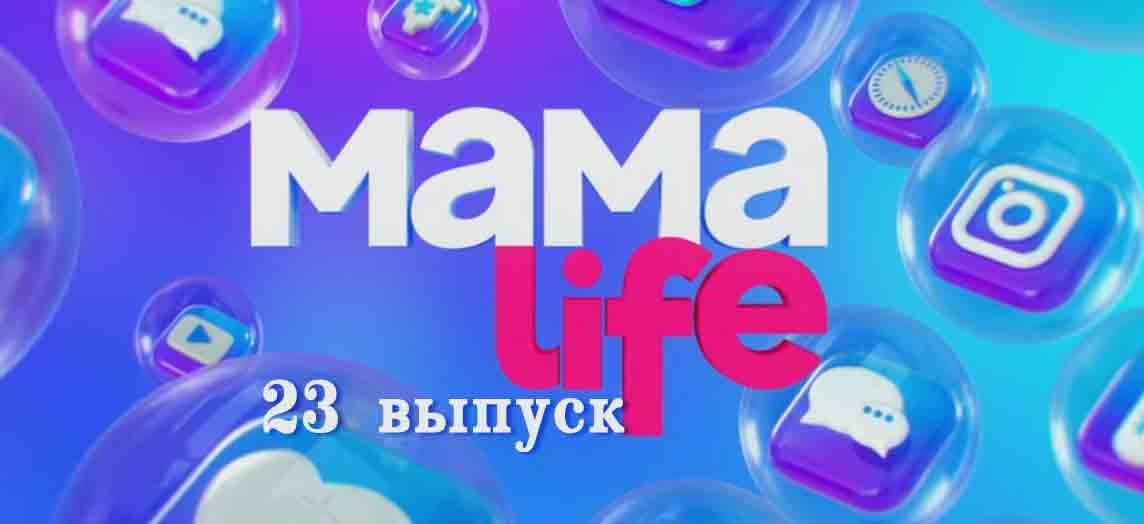Мама Life 23 выпуск