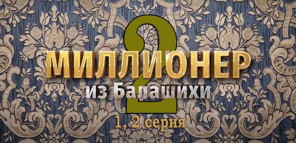 Миллионер из Балашихи 2 сезон 1, 2 серия
