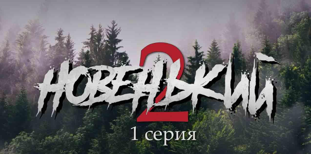 Новенький 2 сезон 1 серия