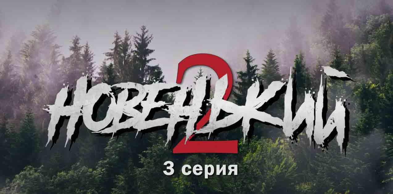 Новенький 2 сезон 3 серия
