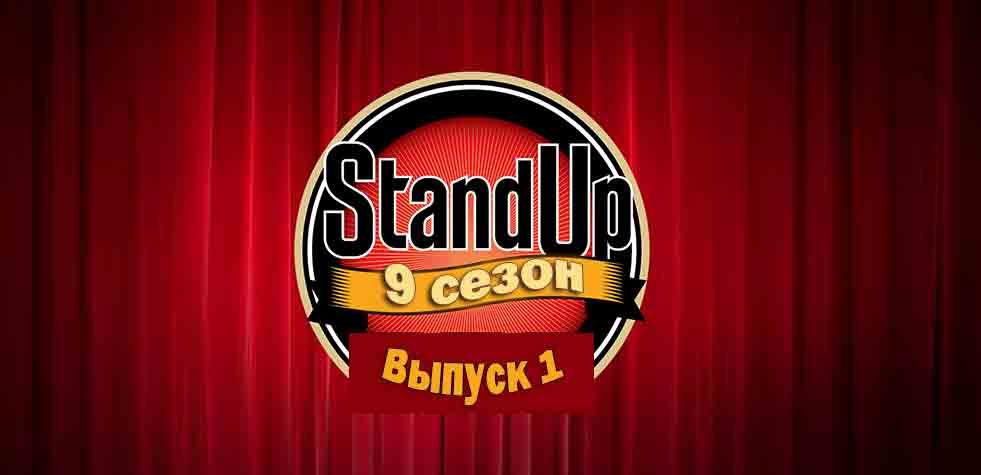 Stand Up 9 сезон 1 выпуск