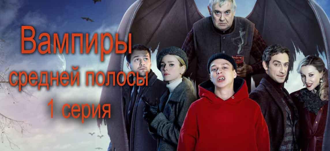 Вампиры средней полосы 1 серия