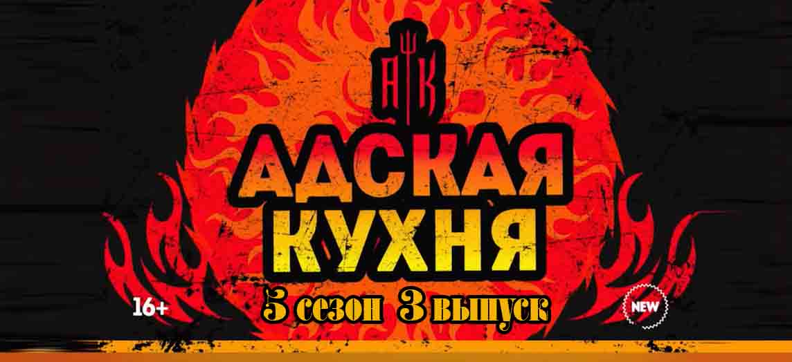 Адская кухня 5 сезон 3 выпуск