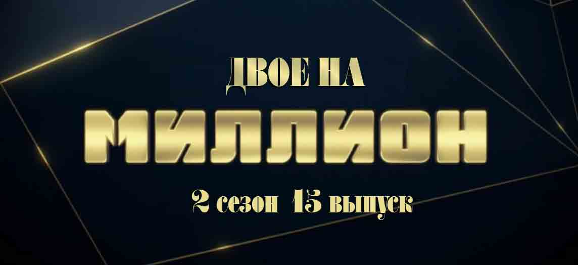 Двое на миллион 2 сезон 15 выпуск