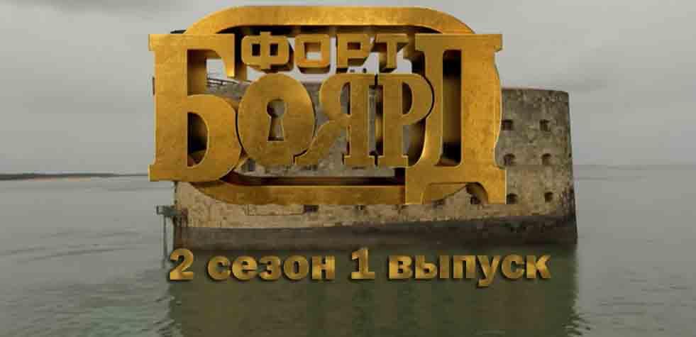 Форт Боярд 2 сезон 1 выпуск