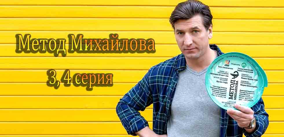 Метод Михайлова 3-4 серия