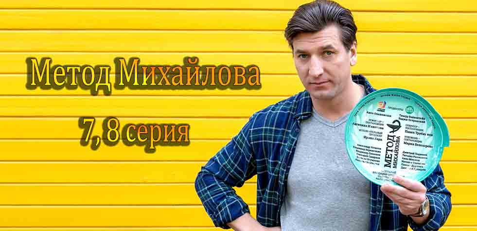 Метод Михайлова 7-8 серия