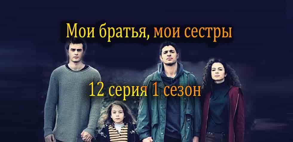Мои братья, мои сестры 1 сезон 12 серия