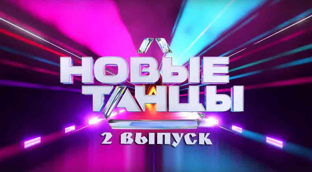 Новые Танцы 1 сезон 2 выпуск