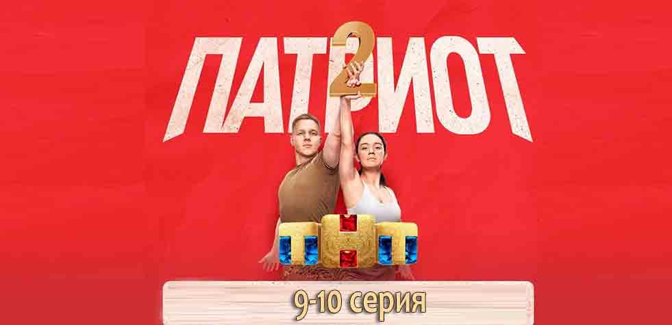 Патриот 2 сезон 9, 10 серия