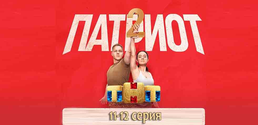 Патриот 2 сезон 11, 12 серия