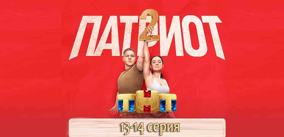 Патриот 2 сезон 13, 14 серия