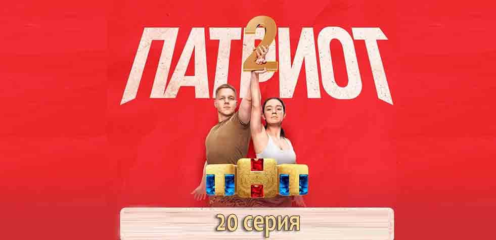 Патриот 2 сезон 20 серия