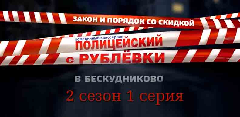 Полицейский с Рублевки 2 сезон 1 серия