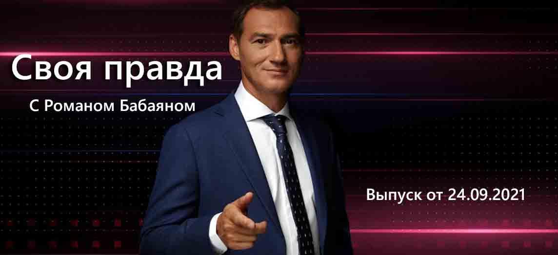 Своя правда с Романом Бабаяном от 24.09.2021