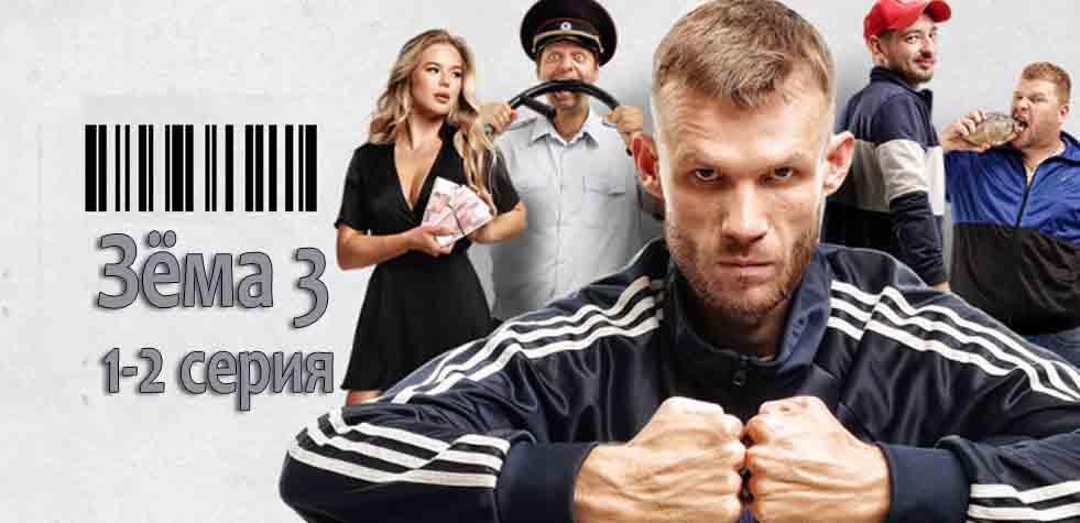 Зёма 3 сезон 1, 2 серия