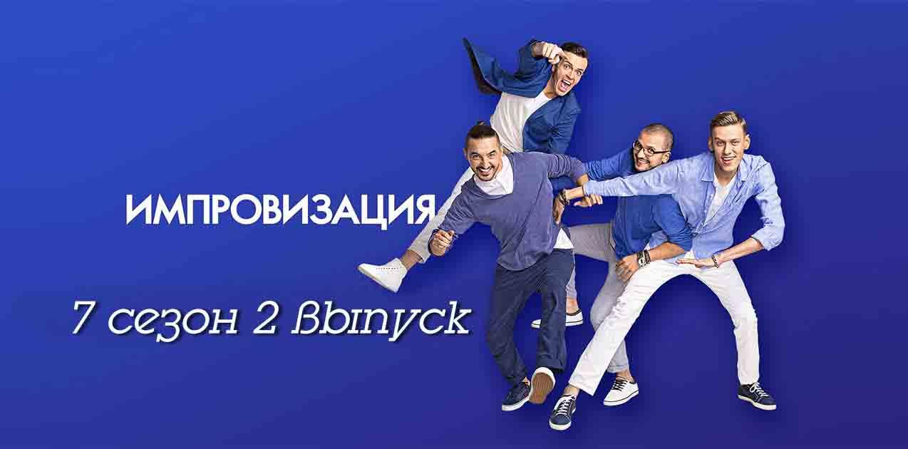 Импровизация 7 сезон 2 выпуск