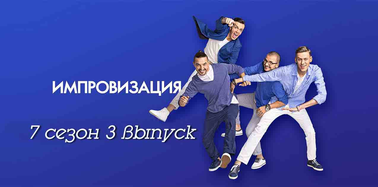 Импровизация 7 сезон 3 выпуск