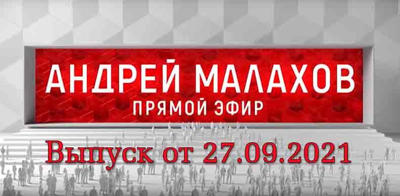 Андрей Малахов. Прямой эфир от 27.09.2021
