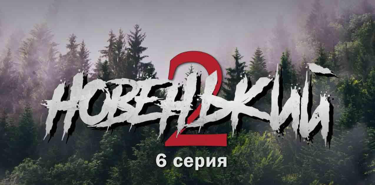 Новенький 2 сезон 6 серия