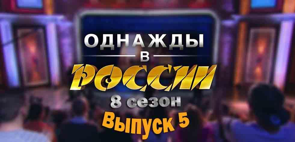 Однажды в России 8 сезон 5 выпуск