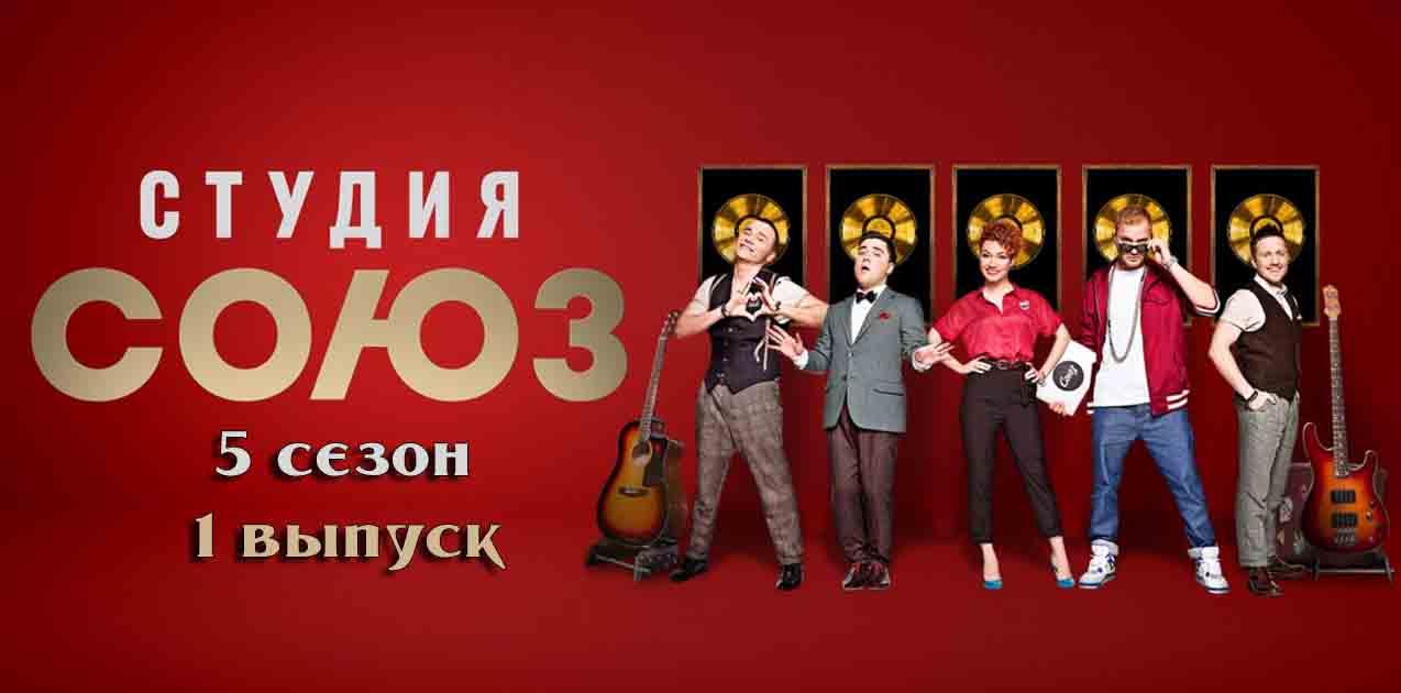 Студия Союз 5 сезон 1 выпуск